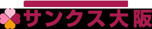 サンクス大阪|レンタル家族、謝罪代行、退職代行、浮気調査、買い物代行、即日対奥